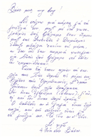 Ref: C1. 1983: Letter sent to the youngest son from grandfather in Cyprus.
